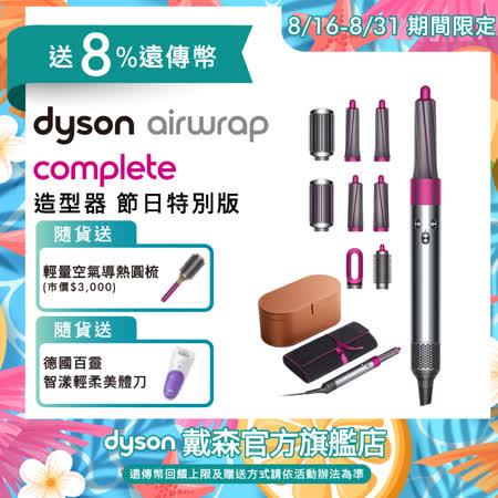 Dyson  Airwrap Complete 造型器