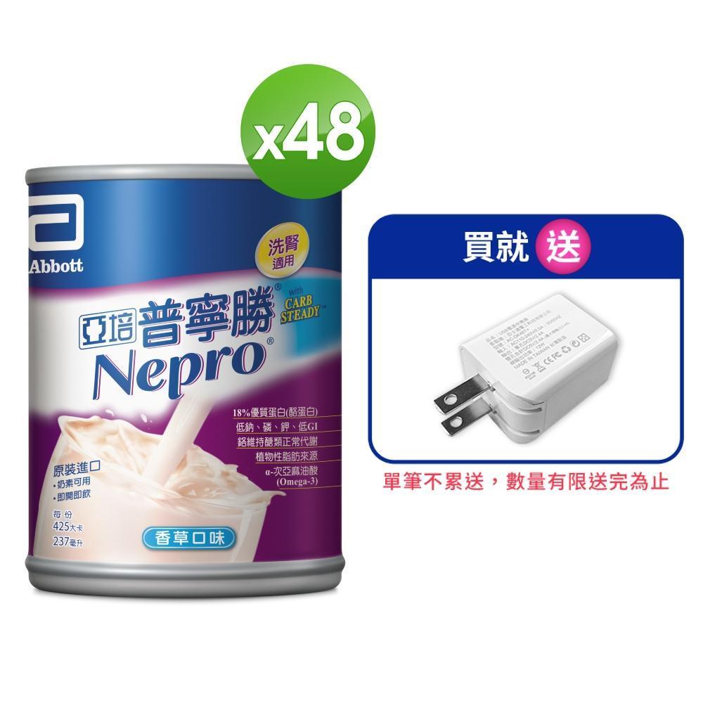 亞培 普寧勝-洗腎患者適用(237ml x24入)x2箱