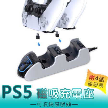 PS5 雙搖桿 磁吸充電座