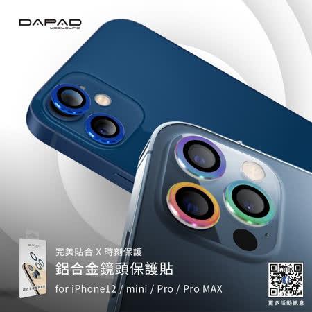 Dapad iPhone 12 PRO  合金鏡頭保護貼滿版玻璃