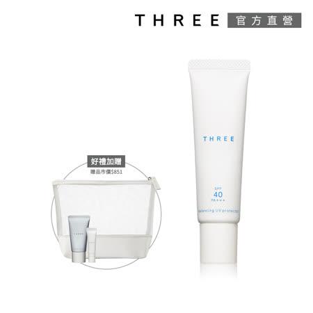 THREE 平衡UV防護乳亮白組