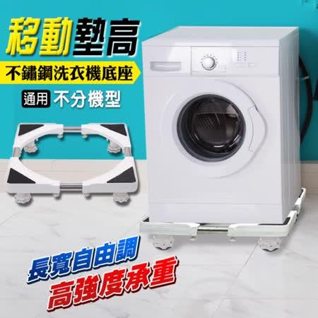 不鏽鋼可移動 洗衣機升降底座托架