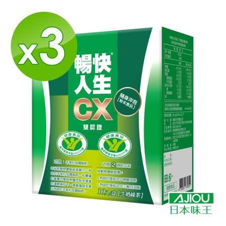 日本味王 暢快人生 調節血脂沖泡飲3盒