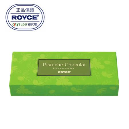 預購【ROYCE】 開心果巧克力條 / 3盒