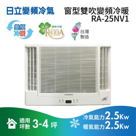 日立 RA-25NV1 變頻冷暖窗型冷氣