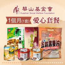 《華山基金會x愛心套餐》認購華山基金會愛心救助B套餐-1個月(購買者不會收到商品)