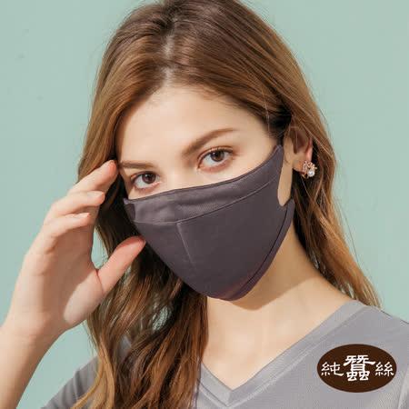 岱妮蠶絲 立體透氣蠶絲口罩(深灰)