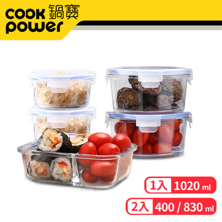 耐熱玻璃保鮮盒 輕食5件組