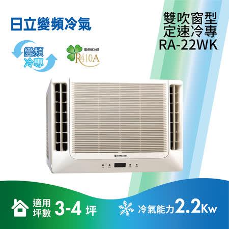 日立 窗型雙吹式冷氣空調