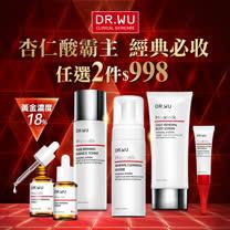 DR.WU 潤透光/杏仁酸系列任2件998