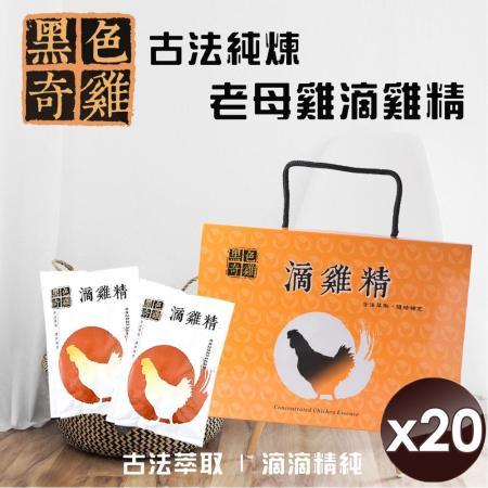 黑色奇雞 古法純煉滴雞精10入