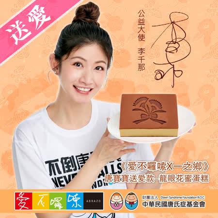 愛不囉嗦×一之鄉 龍眼花蜜蛋糕