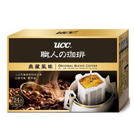 UCC職人典藏風味濾掛式咖啡8Gx24 買一送一