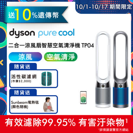 Pure Cool TP04 二合一涼風扇空氣清淨機