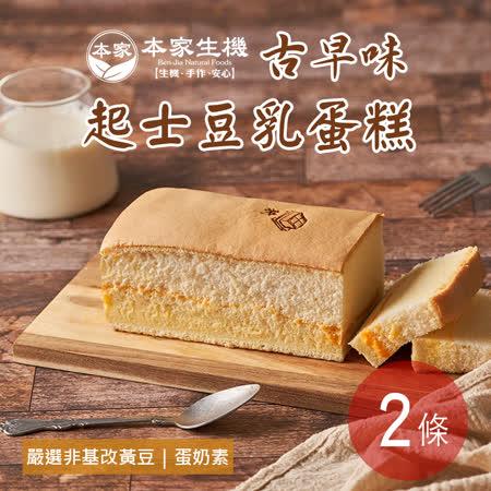 【本家生機】 起士豆乳蛋糕2條