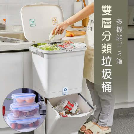 雙層多功能 乾溼分離收納回收桶