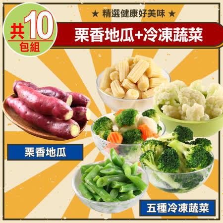 愛上鮮果 地瓜+凍蔬(共10包)