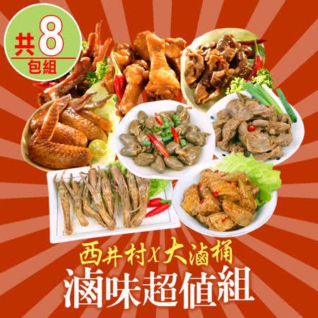 西井村x大滷桶 滷味8件組超值組