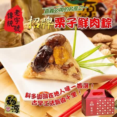 嘉義福源 蛋黃香菇肉粽10入
