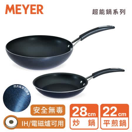 【MEYER 美亞】超能導磁不沾萬用雙鍋組(炒鍋28cm+平底22cm)