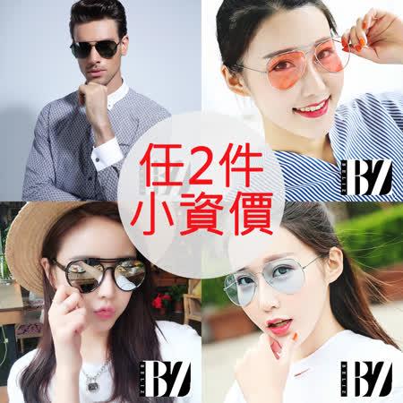 【APP限定】BeLiz男女中性雷朋飛官風太陽眼鏡 任選2件小資價