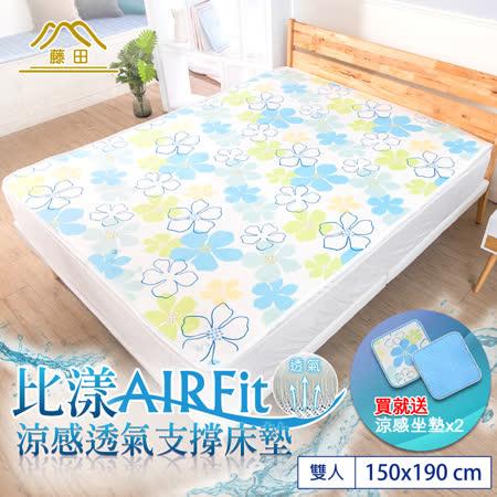 日本藤田比漾AIR Fit 雙人涼感透氣支撐床墊