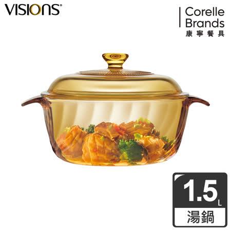 晶炫透明鍋1.5L