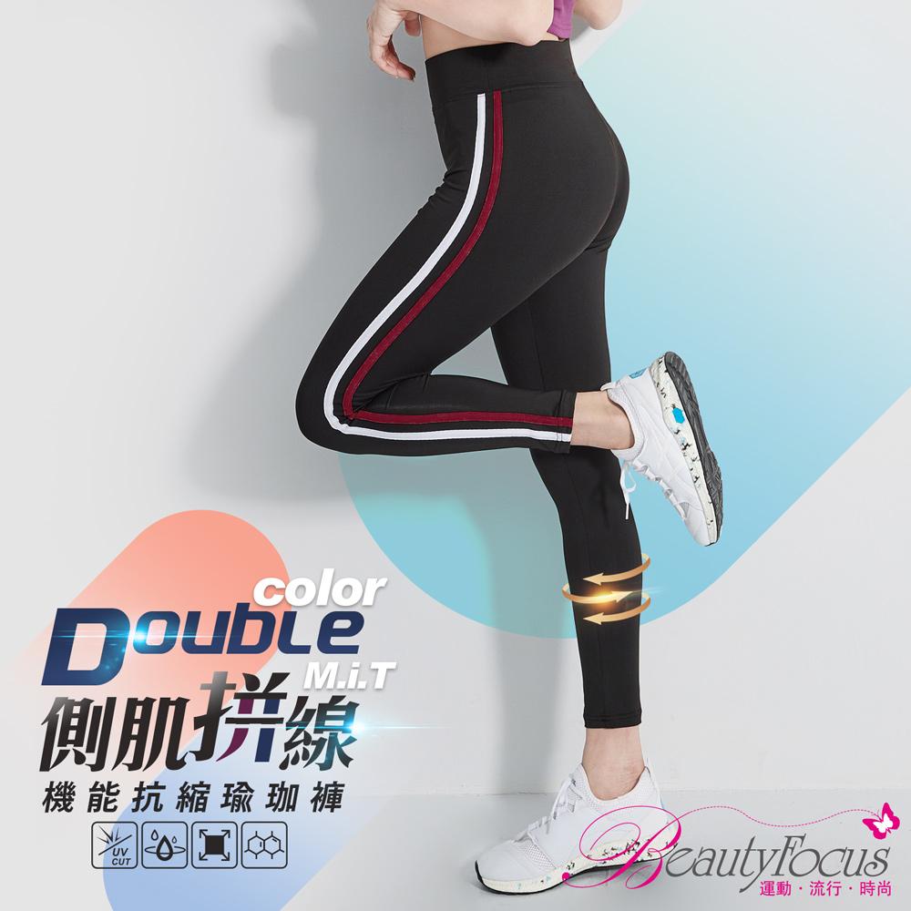 【BeautyFocus】台灣製側肌併線機能抗縮瑜珈褲-暮陽紅7524