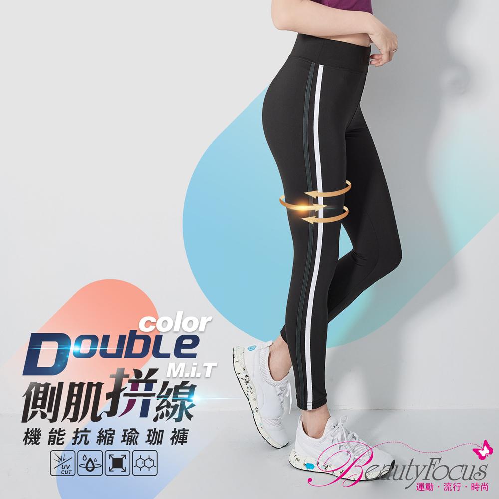 【BeautyFocus】台灣製側肌併線機能抗縮瑜珈褲-煙管灰7524