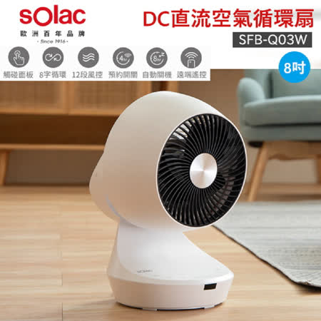Solac 直流馬達 8吋3D空氣循環扇