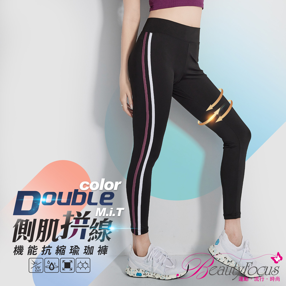 【BeautyFocus】台灣製側肌併線機能抗縮瑜珈褲-迷霧紫7524