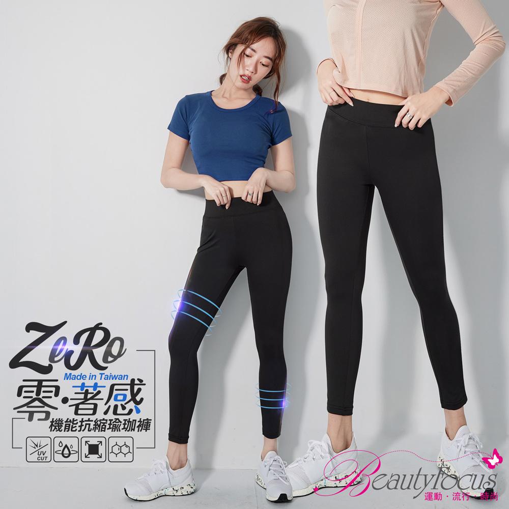 【BeautyFocus】台灣製零著感寬版機能抗縮瑜珈褲-7525