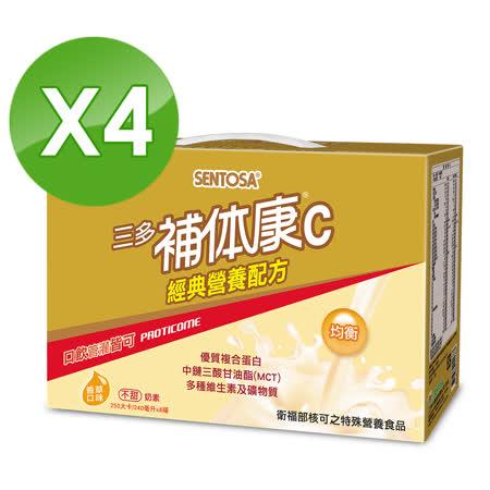 【三多】補体康C 營養配方禮盒4盒组