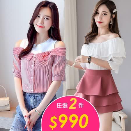 俏可時尚 韓系時尚單品 任選1+1