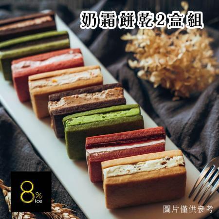 【8%ice】 遇見奶霜餅乾8入禮盒x2