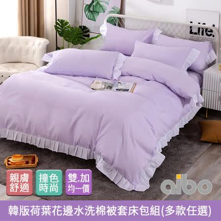 Aibo 水洗棉被套床包組(任選)