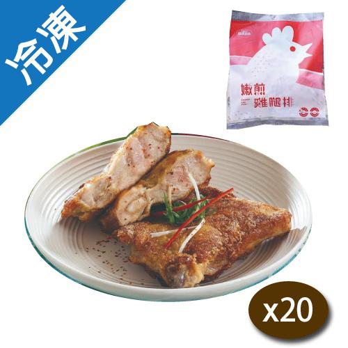 大成嫩煎雞腿排195G 20片/箱