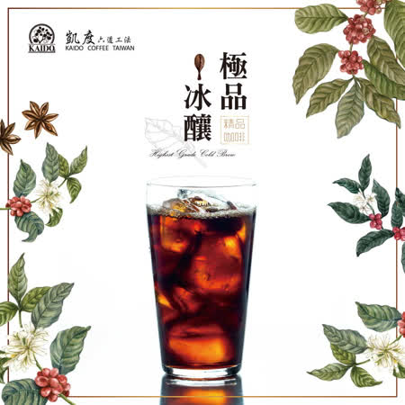 【凱度】 冰釀冷泡咖啡10包/袋