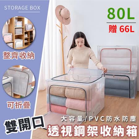 透視鋼架 衣服收納箱80L