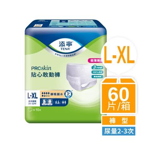 【添寧】 貼心敢動褲 L-XL3箱