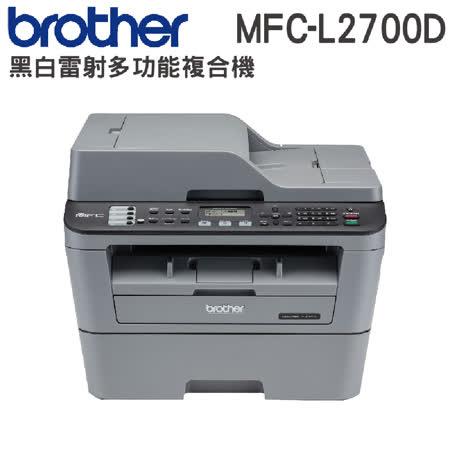 Brother MFC-L2700D 黑白雷射傳真複合機