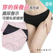 【XCLUSIV】PREMA 6+婦宮循環照護褲8件-蜜粉膚/靜謐黑(鍺纖維遠紅外線+銀纖維抑菌+漏尿警示)