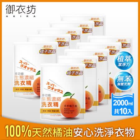 【APP限定】【御衣坊】多功能生態濃縮洗衣精2000mlx10包(橘油/檸檬油)