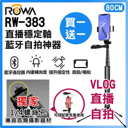 ROWA 樂華 RW-383  直播藍牙穩定軸