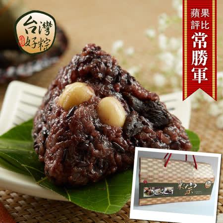 台灣好粽 紫米紅豆蓮子粽×1盒