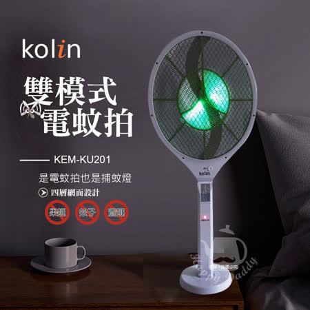 【APP限定】【歌林】四層網面雙模式電蚊拍/捕蚊燈KEM-KU201