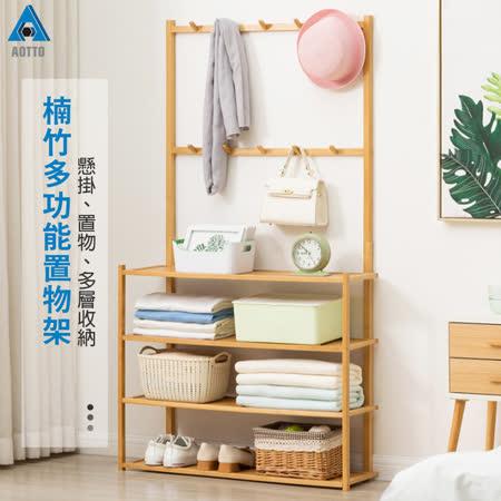 【AOTTO】日式質感大容量多功能置物架(收納架 置物架 掛衣架 吊衣架 )