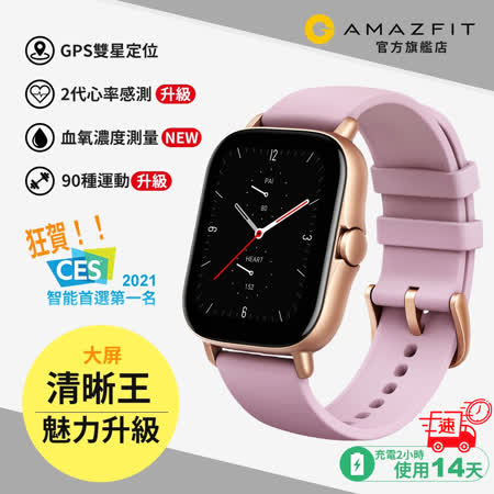 【APP限定】華米Amazfit GTS2e 魅力升級版智慧手錶-浪漫紫(智能手錶 心率睡眠監測 即時顯示line/FB等來電訊息通知)