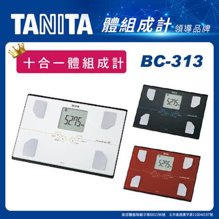 TANITA 十合一 體組成計BC-313