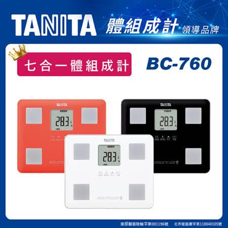 TANITA  七合一體組成計BC-760